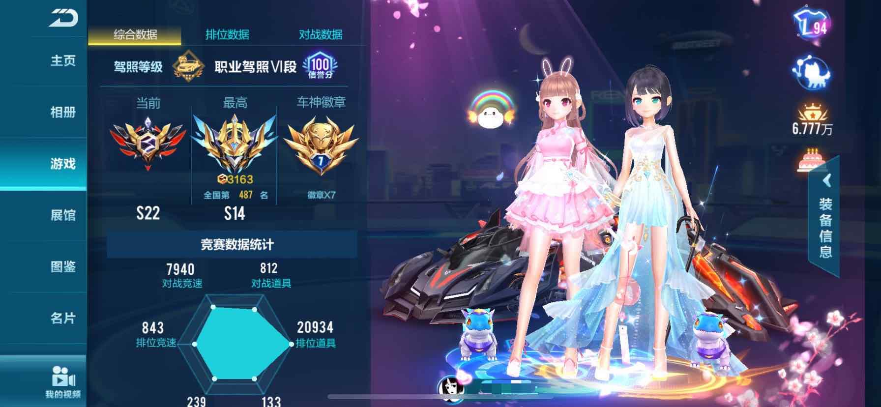 QQ飞车手游陪玩服务
