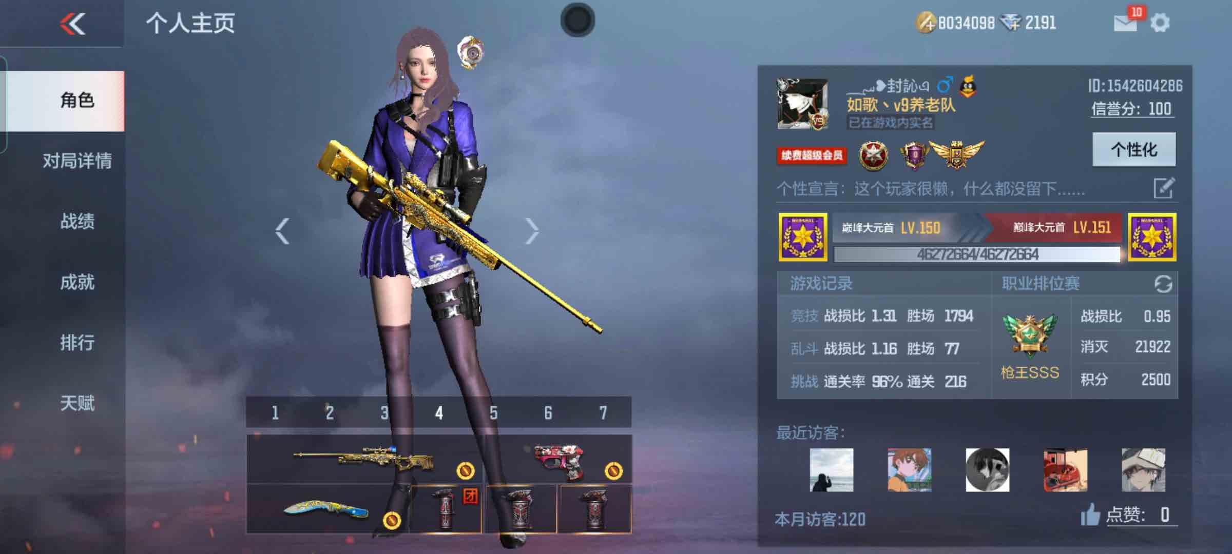 CF手游陪玩服务